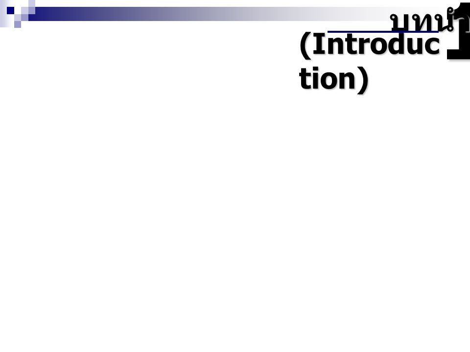 1 (Introduc tion) (Introduc tion) บทนำ บทนำ