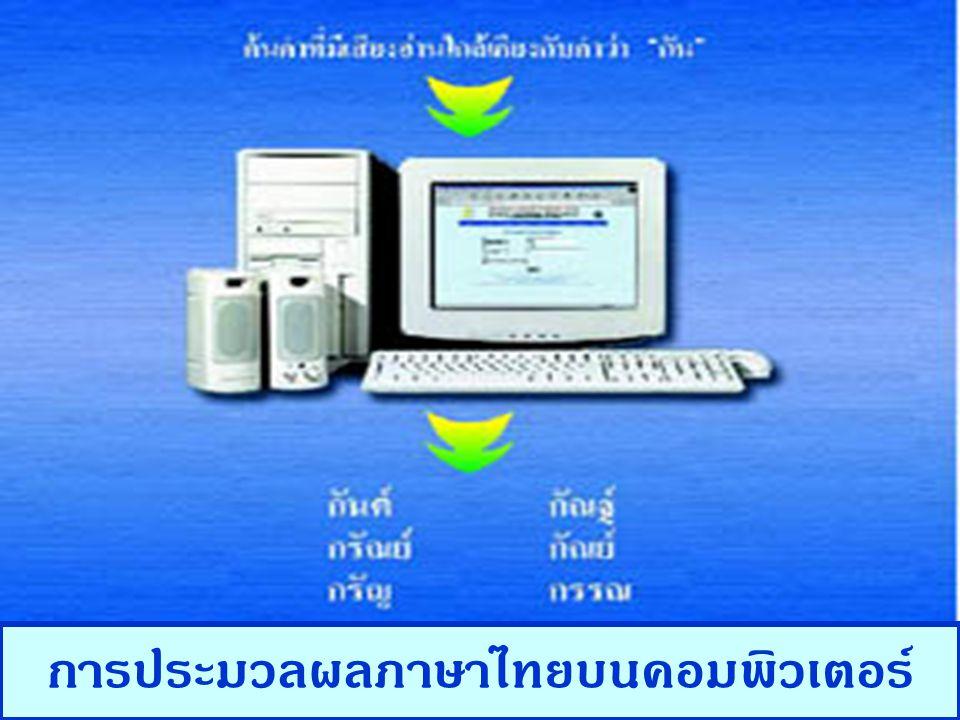 11 การประมวลผลภาษาไทยบนคอมพิวเตอร์