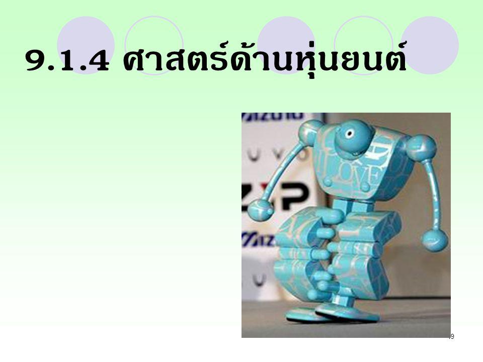 19 9.1.4 ศาสตร์ด้านหุ่นยนต์