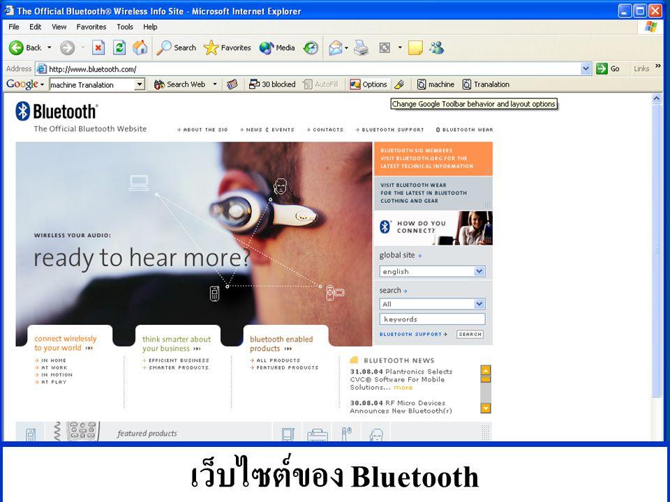 26 เว็บไซต์ของ Bluetooth