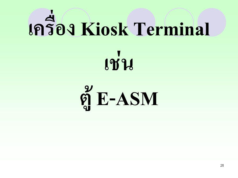 28 เครื่อง Kiosk Terminal เช่น ตู้ E-ASM