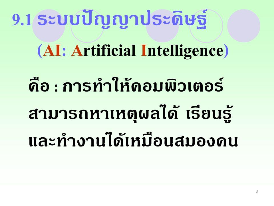3 9.1 ระบบปัญญาประดิษฐ์ (AI: Artificial Intelligence) คือ : การทำให้คอมพิวเตอร์ สามารถหาเหตุผลได้ เรียนรู้ และทำงานได้เหมือนสมองคน