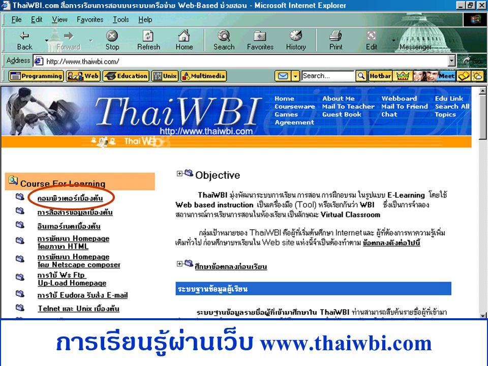 32 การเรียนรู้ผ่านเว็บ www.thaiwbi.com
