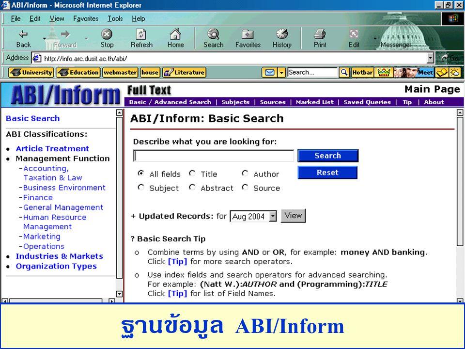 44 ฐานข้อมูล ABI/Inform