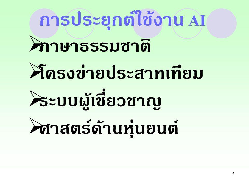 6 9.1.1 ภาษาธรรมชาติ (Natural Language)