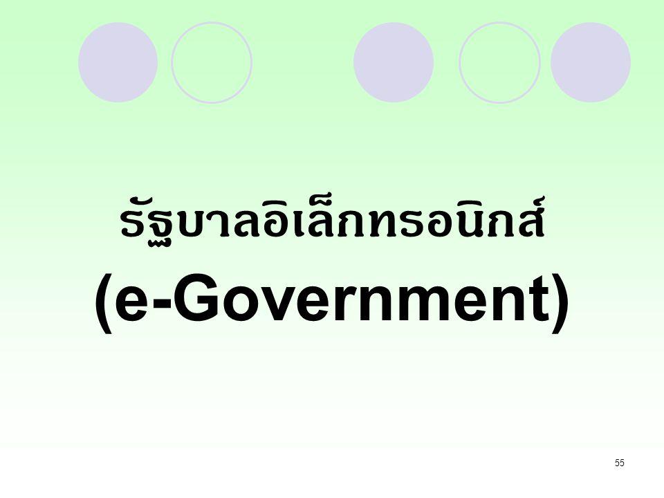 55 รัฐบาลอิเล็กทรอนิกส์ (e-Government)
