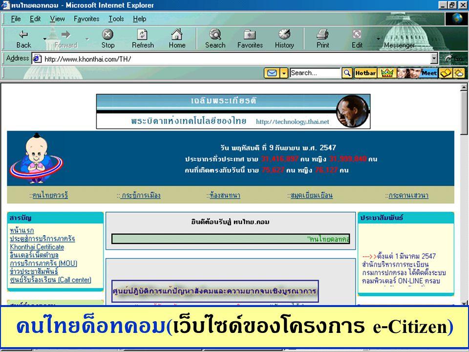 71 คนไทยด็อทคอม ( เว็บไซด์ของโครงการ e-Citizen)