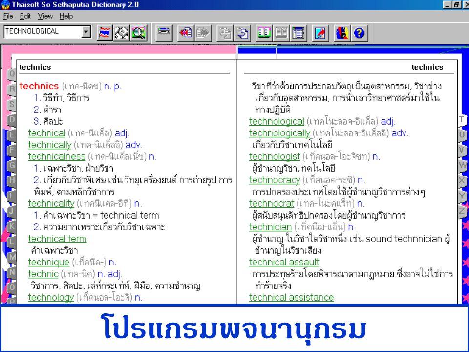 9 โปรแกรมแปลภาษา