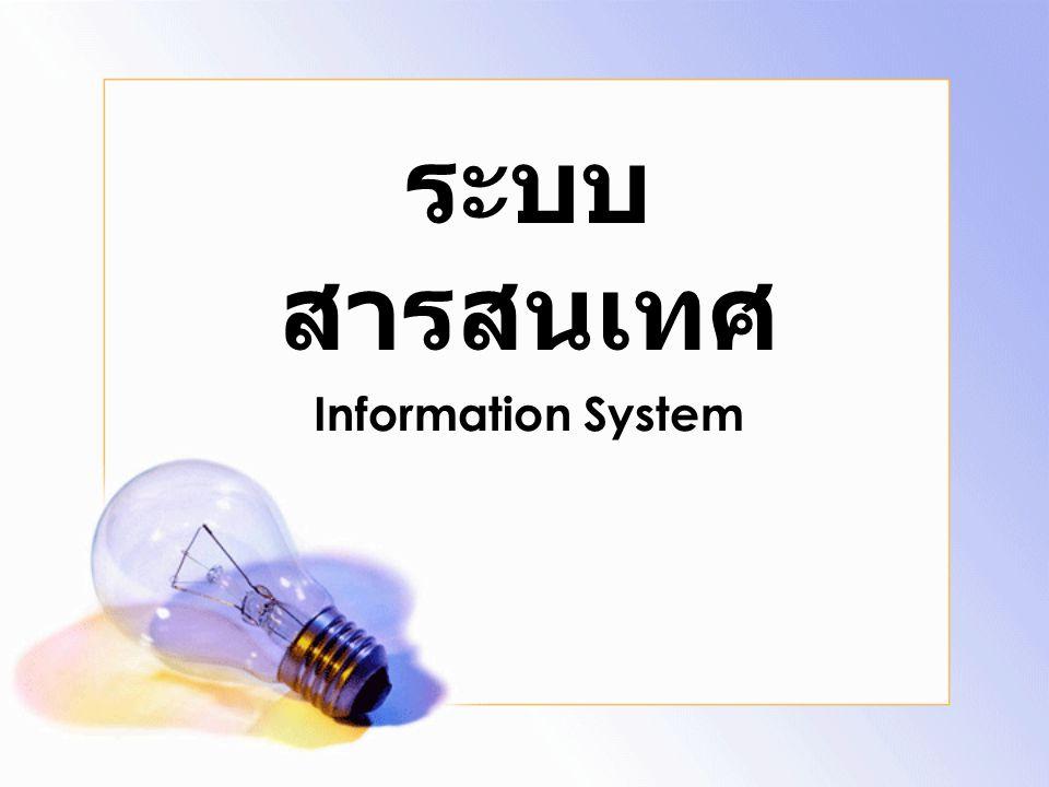 ระบบ สารสนเทศ Information System