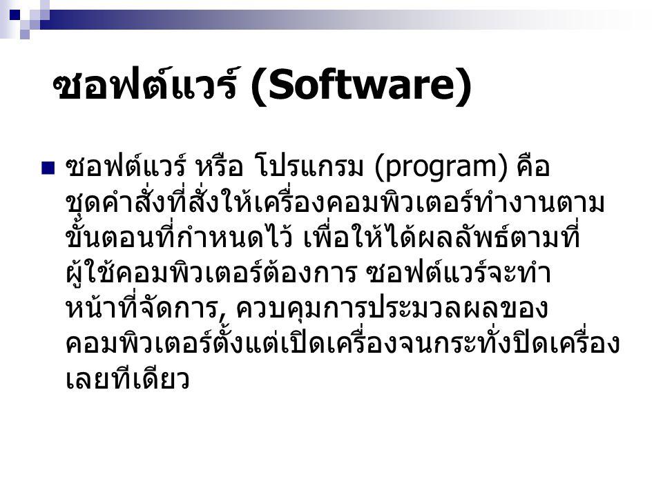 ซอฟต์แวร์ (Software) ซอฟต์แวร์ หรือ โปรแกรม (program) คือ ชุดคำสั่งที่สั่งให้เครื่องคอมพิวเตอร์ทำงานตาม ขั้นตอนที่กำหนดไว้ เพื่อให้ได้ผลลัพธ์ตามที่ ผู