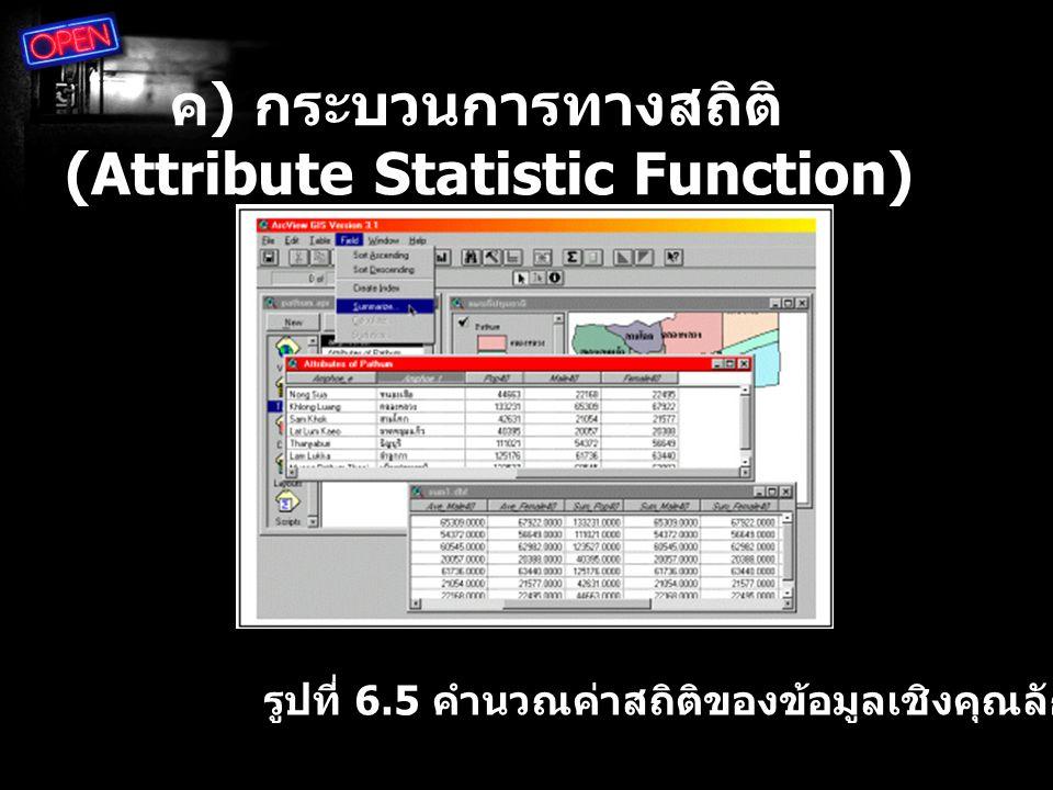 ค ) กระบวนการทางสถิติ (Attribute Statistic Function) รูปที่ 6.5 คำนวณค่าสถิติของข้อมูลเชิงคุณลักษณะ
