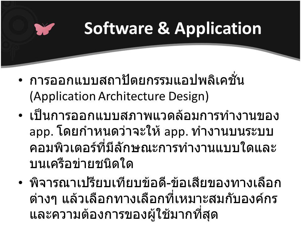 N-tier Architecture ตัวอย่างเช่น Web-based Application แบ่งเป็นหลาย Layer – Web Browser (Client) ex.