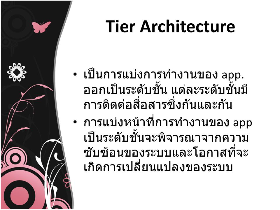 Client / Web Browser: Data Layer: Web Database Server N-tier Architecture Application Layer: Web Server -Presentation Logic Business Rule Layer: Application Server / Web Server -Business Logic