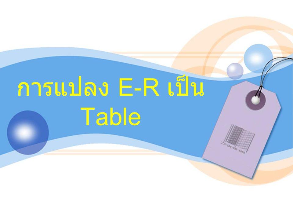 การแปลง E-R เป็น Table