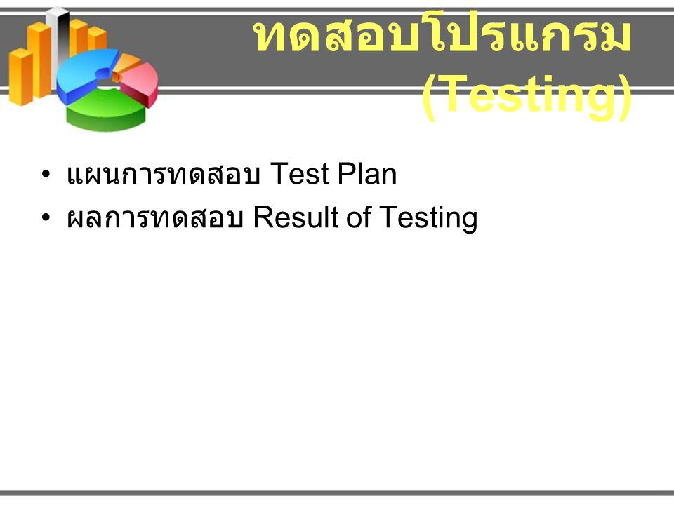 ทดสอบโปรแกรม (Testing) แผนการทดสอบ Test Plan ผลการทดสอบ Result of Testing