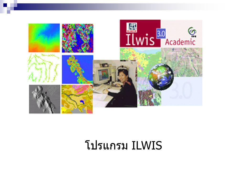 โปรแกรม ILWIS