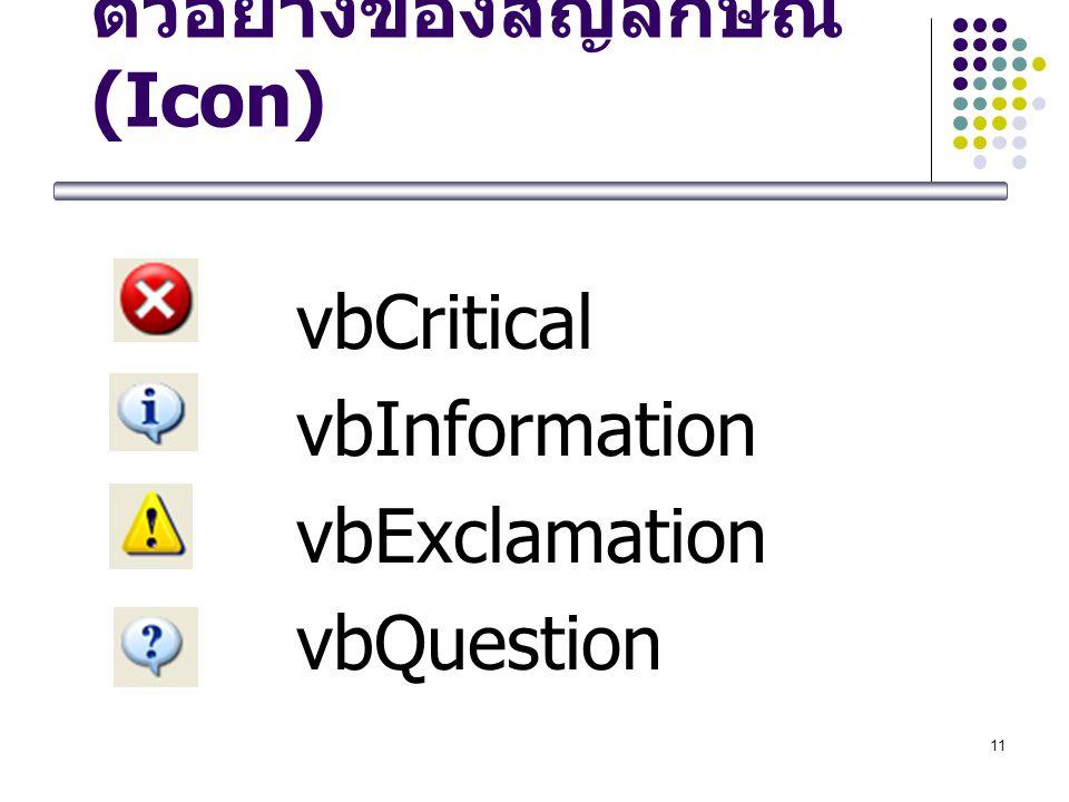 11 vbCritical vbInformation vbExclamation vbQuestion ตัวอย่างของสัญลักษณ์ (Icon)