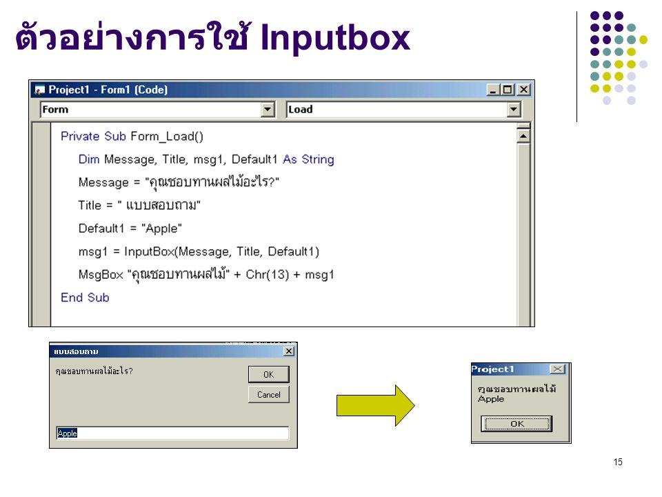15 ตัวอย่างการใช้ Inputbox
