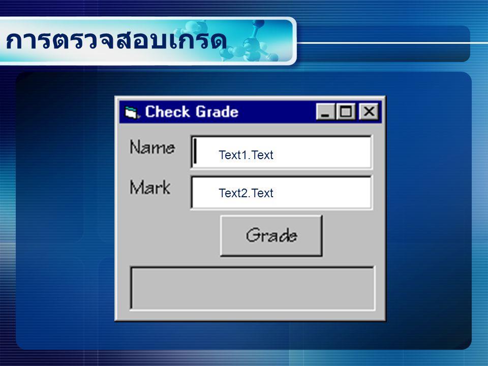 การตรวจสอบเกรด Text1.Text Text2.Text