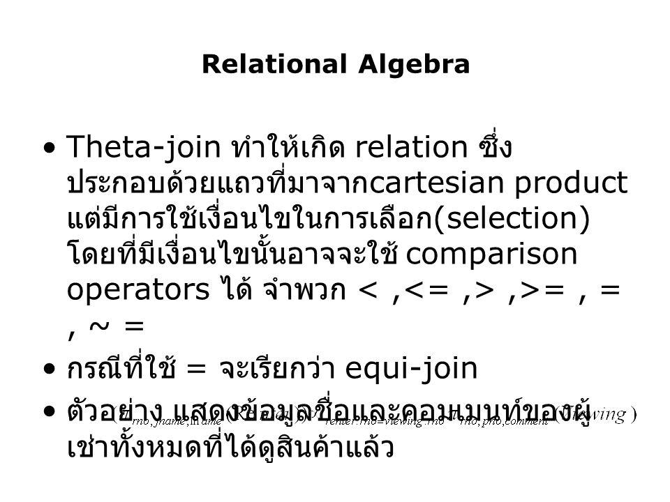 Relational Algebra Theta-join ทำให้เกิด relation ซึ่ง ประกอบด้วยแถวที่มาจาก cartesian product แต่มีการใช้เงื่อนไขในการเลือก (selection) โดยที่มีเงื่อน