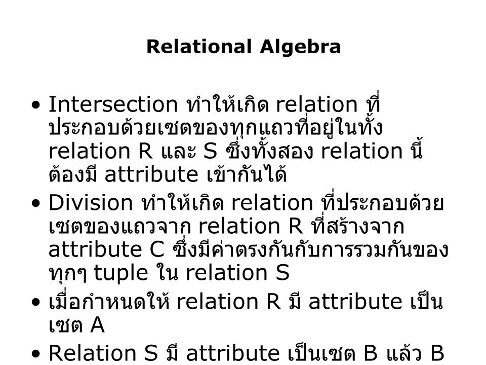 Relational Algebra Intersection ทำให้เกิด relation ที่ ประกอบด้วยเซตของทุกแถวที่อยู่ในทั้ง relation R และ S ซึ่งทั้งสอง relation นี้ ต้องมี attribute