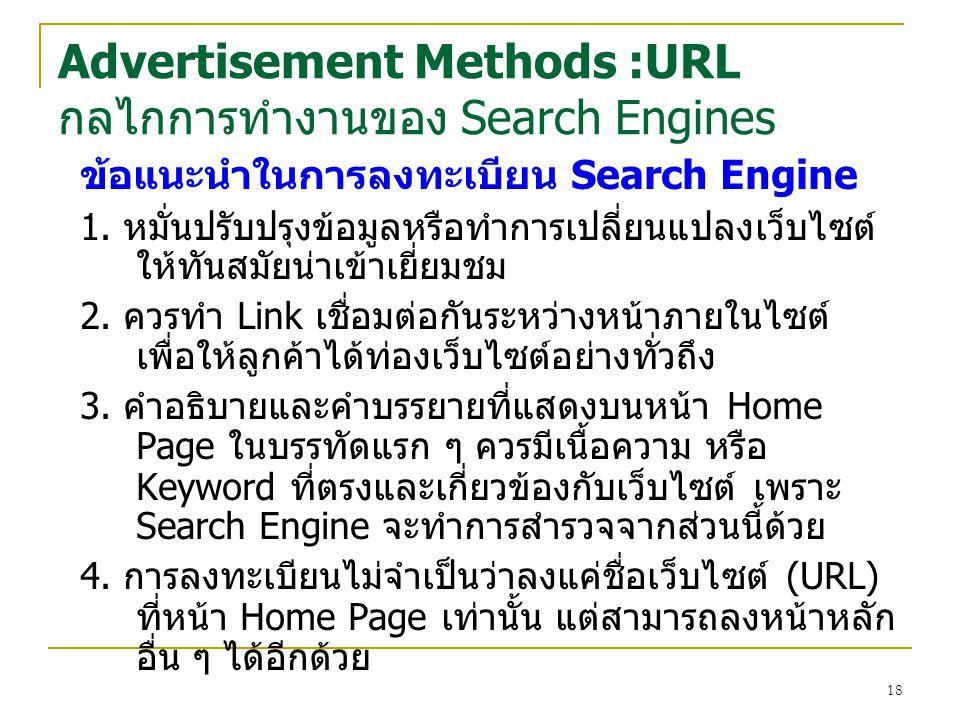 18 ข้อแนะนำในการลงทะเบียน Search Engine 1. หมั่นปรับปรุงข้อมูลหรือทำการเปลี่ยนแปลงเว็บไซต์ ให้ทันสมัยน่าเข้าเยี่ยมชม 2. ควรทำ Link เชื่อมต่อกันระหว่าง