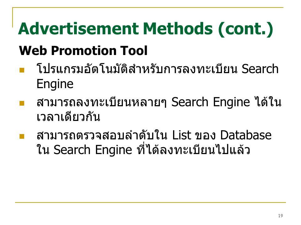 19 Web Promotion Tool โปรแกรมอัตโนมัติสำหรับการลงทะเบียน Search Engine สามารถลงทะเบียนหลายๆ Search Engine ได้ใน เวลาเดียวกัน สามารถตรวจสอบลำดับใน List