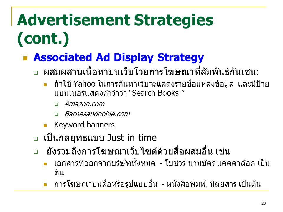 29 Advertisement Strategies (cont.) Associated Ad Display Strategy  ผสมผสานเนื้อหาบนเว็บโวยการโฆษณาที่สัมพันธ์กันเช่น: ถ้าใช้ Yahoo ในการค้นหาเว็บจะแ