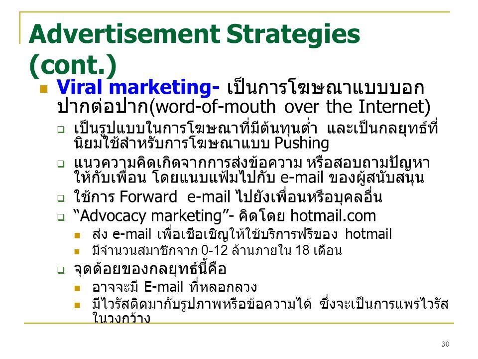 30 Advertisement Strategies (cont.) Viral marketing- เป็นการโฆษณาแบบบอก ปากต่อปาก( word-of-mouth over the Internet)  เป็นรูปแบบในการโฆษณาที่มีต้นทุนต