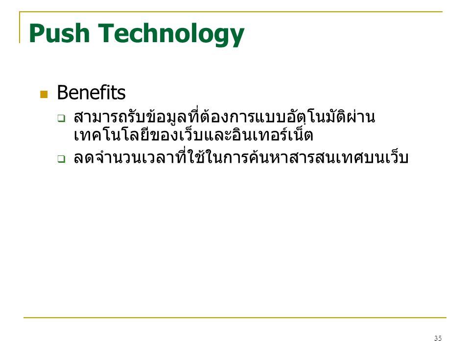 35 Push Technology Benefits  สามารถรับข้อมูลที่ต้องการแบบอัตฺโนมัติผ่าน เทคโนโลยีของเว็บและอินเทอร์เน็ต  ลดจำนวนเวลาที่ใช้ในการค้นหาสารสนเทศบนเว็บ