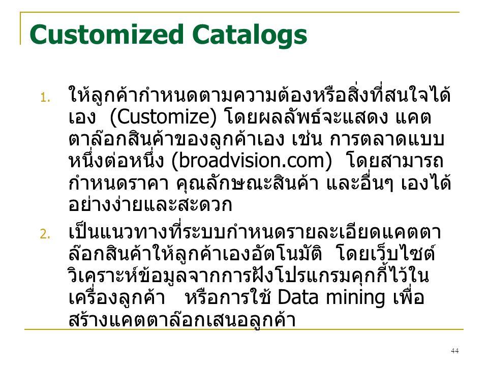 44 Customized Catalogs 1. ให้ลูกค้ากำหนดตามความต้องหรือสิ่งที่สนใจได้ เอง (Customize) โดยผลลัพธ์จะแสดง แคต ตาล๊อกสินค้าของลูกค้าเอง เช่น การตลาดแบบ หน