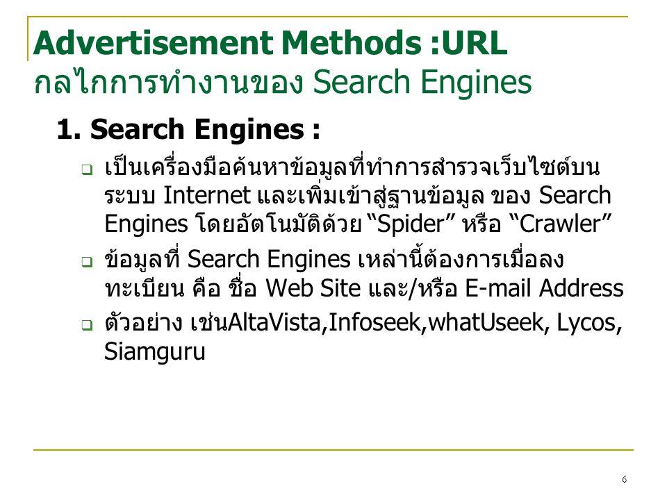 "6 1. Search Engines :  เป็นเครื่องมือค้นหาข้อมูลที่ทำการสำรวจเว็บไซต์บน ระบบ Internet และเพิ่มเข้าสู่ฐานข้อมูล ของ Search Engines โดยอัตโนมัติด้วย ""S"