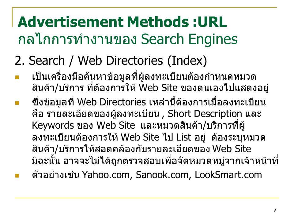 8 2. Search / Web Directories (Index) เป็นเครื่องมือค้นหาข้อมูลที่ผู้ลงทะเบียนต้องกำหนดหมวด สินค้า/บริการ ที่ต้องการให้ Web Site ของตนเองไปแสดงอยู่ ซึ