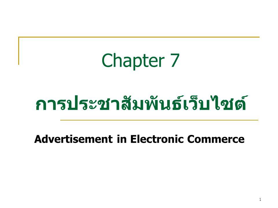 1 Chapter 7 การประชาสัมพันธ์เว็บไซต์ Advertisement in Electronic Commerce