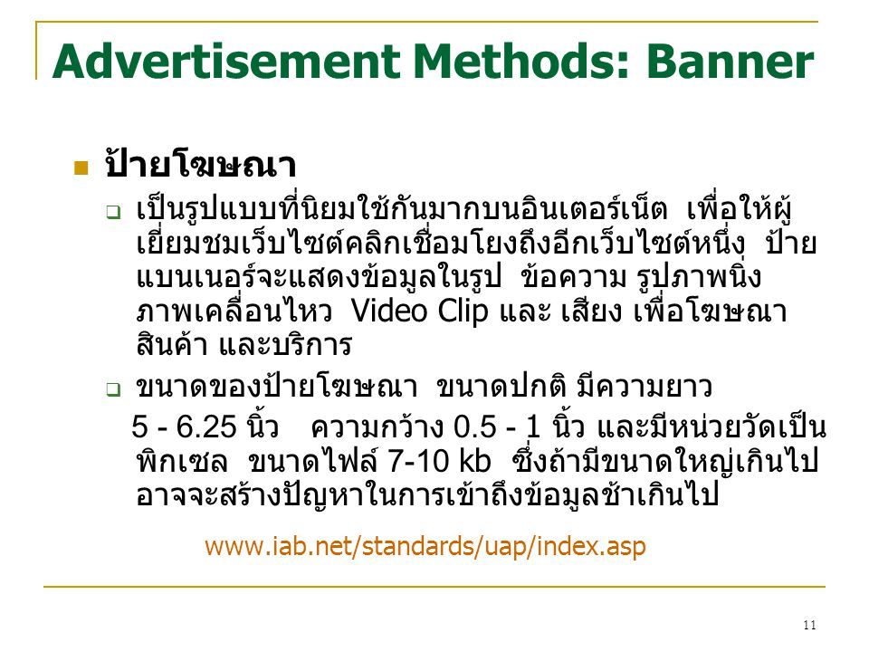 11 Advertisement Methods: Banner ป้ายโฆษณา  เป็นรูปแบบที่นิยมใช้กันมากบนอินเตอร์เน็ต เพื่อให้ผู้ เยี่ยมชมเว็บไซต์คลิกเชื่อมโยงถึงอีกเว็บไซต์หนึ่ง ป้า