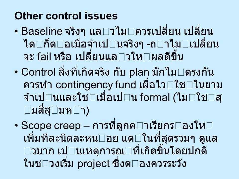 Other control issues Baseline จริงๆ แลวไมควรเปลี่ยน เปลี่ยน ไดก็ตอเมื่อจำเปนจริงๆ - ถาไมเปลี่ยน จะ fail หรือ เปลี่ยนแลวใหผลดีขึ้น Control สิ่