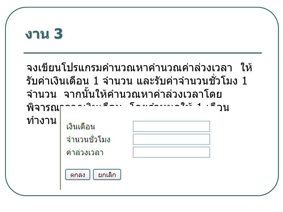 จงเขียนโปรแกรมคำนวณหาคํานวณคาลวงเวลา ให รับคาเงินเดือน 1 จํานวน และรับคาจํานวนชั่วโมง 1 จํานวน จากนั้นใหคํานวณหาคาลวงเวลาโดย พิจารณาจากเงินเดือน โดยกําหนดให 1 เดือน ทํางาน 30 วัน แตละวันทํางาน 8 ชั่วโมง งาน 3