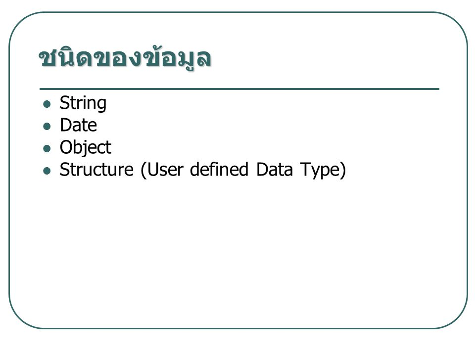 String Date Object Structure (User defined Data Type) ชนิดของข้อมูล