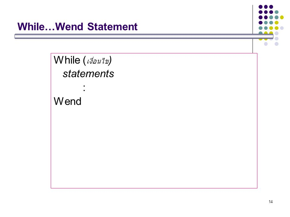 14 While…Wend Statement While ( เงื่อนไข ) statements : Wend