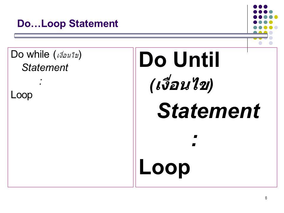 9 Do…Loop Statement ( ต่อ ) Do Statement : Loop while ( เงื่อนไข ) Do Statement : Loop Until ( เงื่อนไข )