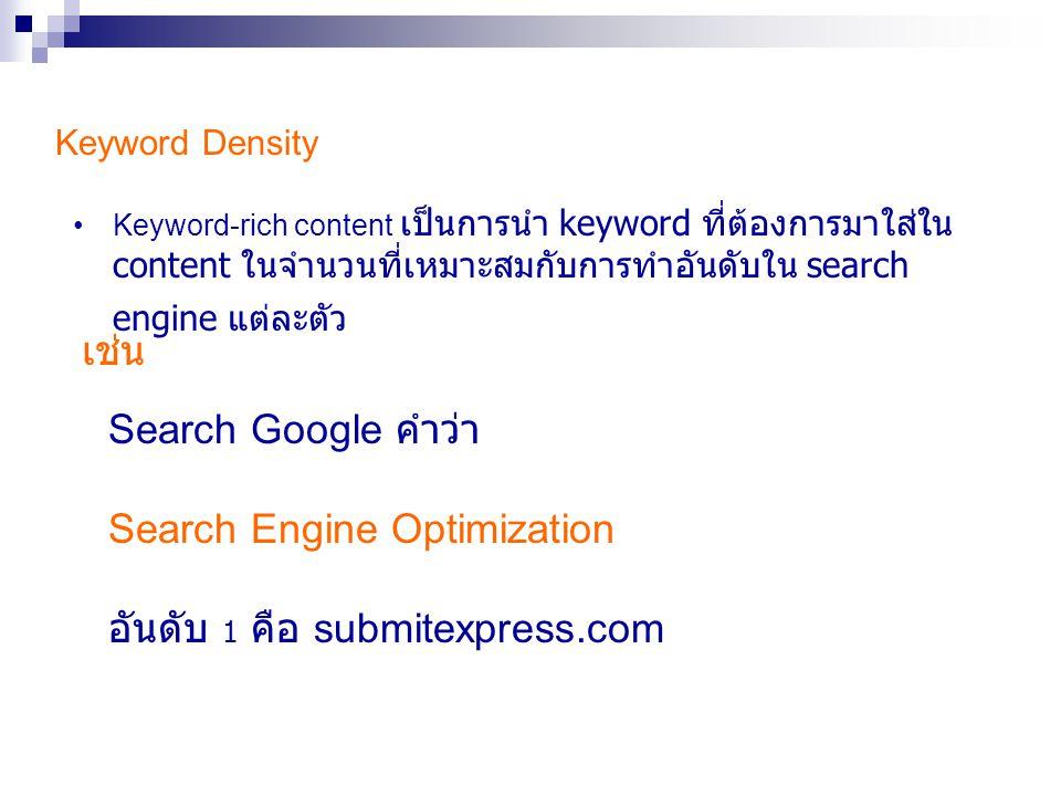 Keyword-rich content เป็นการนำ keyword ที่ต้องการมาใส่ใน content ในจำนวนที่เหมาะสมกับการทำอันดับใน search engine แต่ละตัว Keyword Density เช่น Search