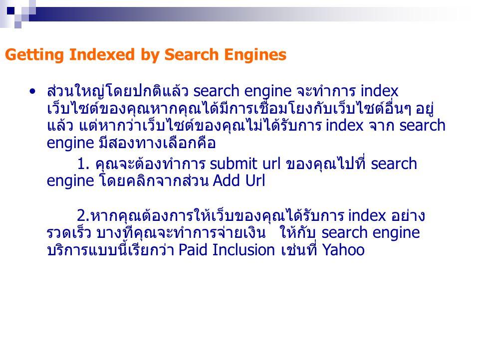 Getting Indexed by Search Engines ส่วนใหญ่โดยปกติแล้ว search engine จะทำการ index เว็บไซต์ของคุณหากคุณได้มีการเชื่อมโยงกับเว็บไซต์อื่นๆ อยู่ แล้ว แต่ห