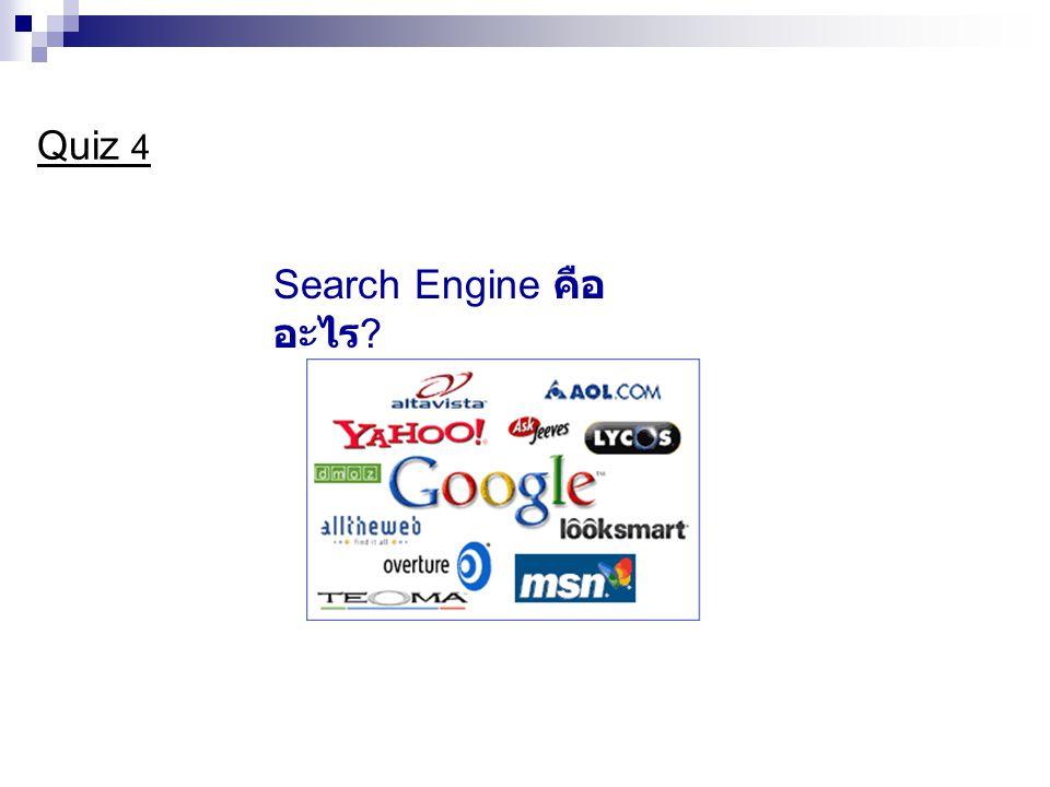 Quiz 4 Search Engine คือ อะไร ?