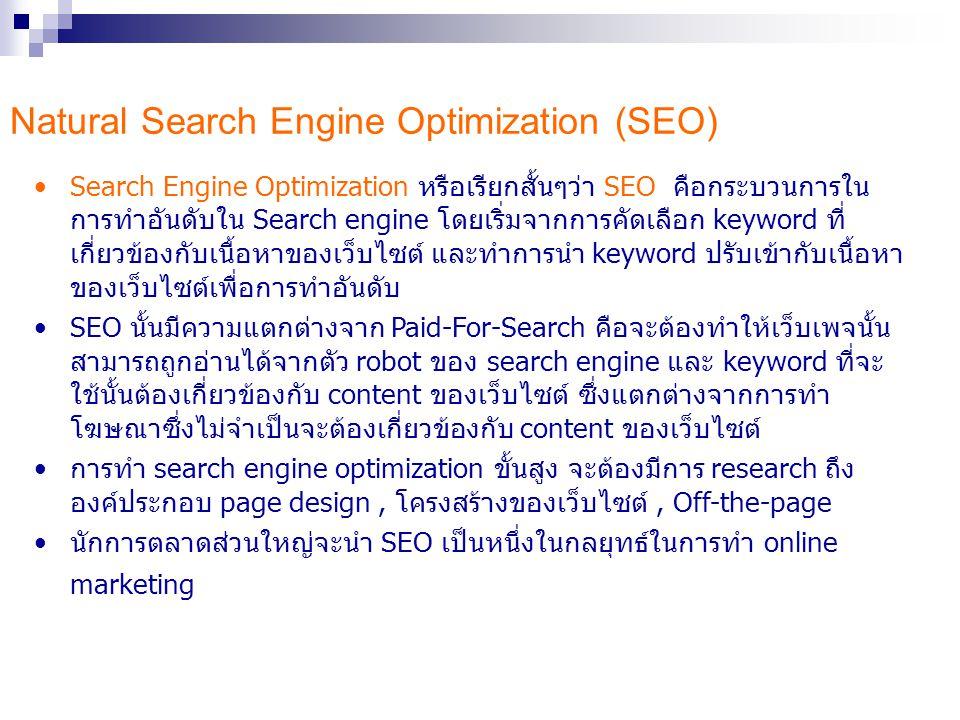 Search Engine Optimization หรือเรียกสั้นๆว่า SEO คือกระบวนการใน การทำอันดับใน Search engine โดยเริ่มจากการคัดเลือก keyword ที่ เกี่ยวข้องกับเนื้อหาของ