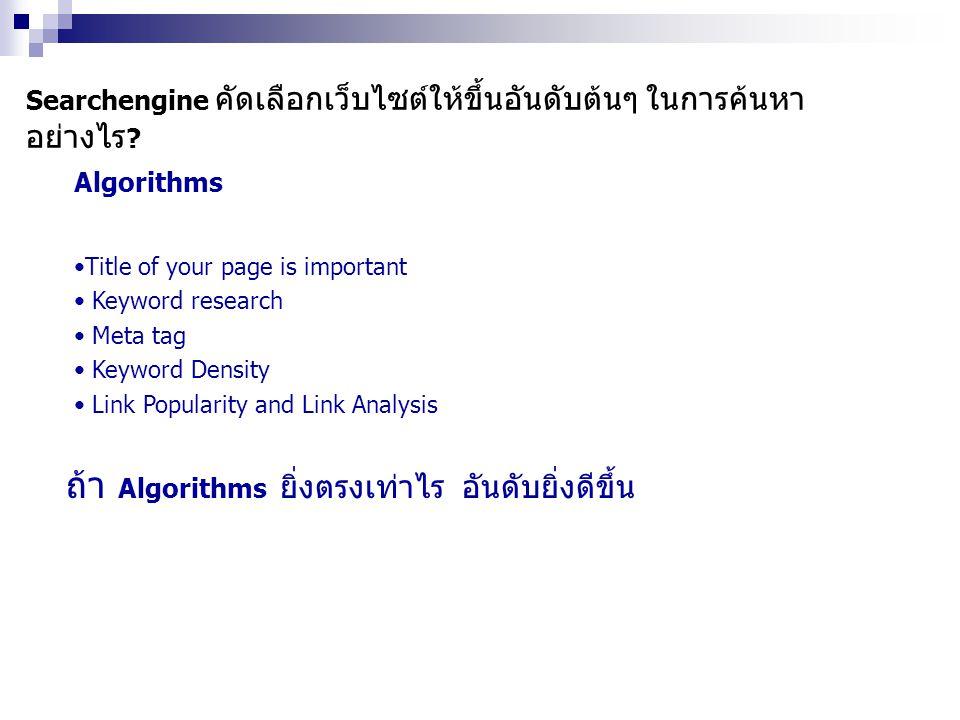 Searchengine คัดเลือกเว็บไซต์ให้ขึ้นอันดับต้นๆ ในการค้นหา อย่างไร ? Algorithms Title of your page is important Keyword research Meta tag Keyword Densi