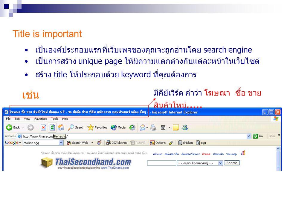 Keyword research สร้าง list keyword ที่มีคน search หาข้อมูลที่เกี่ยวข้องกับเว็บไซต์ของ คุณ สามารถค้นหาข้อมูลจาก tools ได้แก่ Wordtracker, Overture s Search Terms Suggestion Tool, Google Keyword Suggestion Tool Overture Search Term Suggestion Tool http://inventory.overture.com/d/searchinventory/suggestion/ เช่น ตัวอย่างหน้าถัดไป
