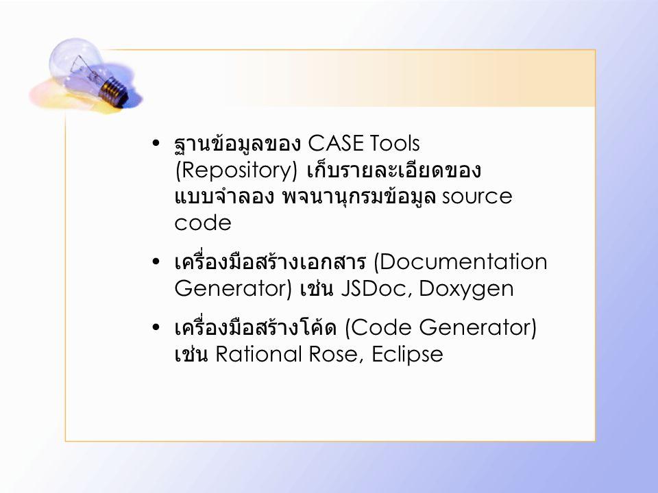ฐานข้อมูลของ CASE Tools (Repository) เก็บรายละเอียดของ แบบจำลอง พจนานุกรมข้อมูล source code เครื่องมือสร้างเอกสาร (Documentation Generator) เช่น JSDoc