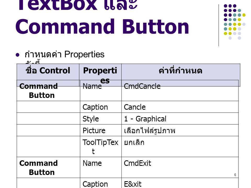 7 Check Box | Option Button ฟอร์ม Ex2 ให้สร้าง ฟอร์มซึ่งมีลักษณะ ดังนี้ ฟอร์ม Ex3 ให้ สร้างฟอร์มซึ่งมี ลักษณะดังนี้