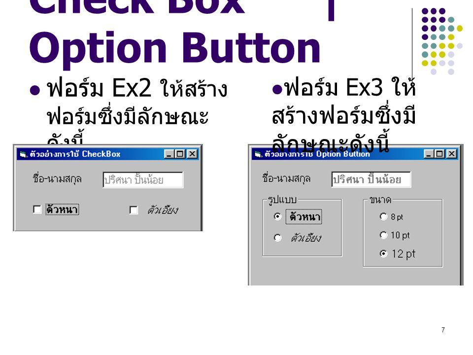 8 List Box | Combo Box ฟอร์ม Ex4 ให้สร้าง ฟอร์มซึ่งมีลักษณะ ดังนี้ ฟอร์ม Ex5 ให้ สร้างฟอร์มซึ่งมี ลักษณะดังนี้