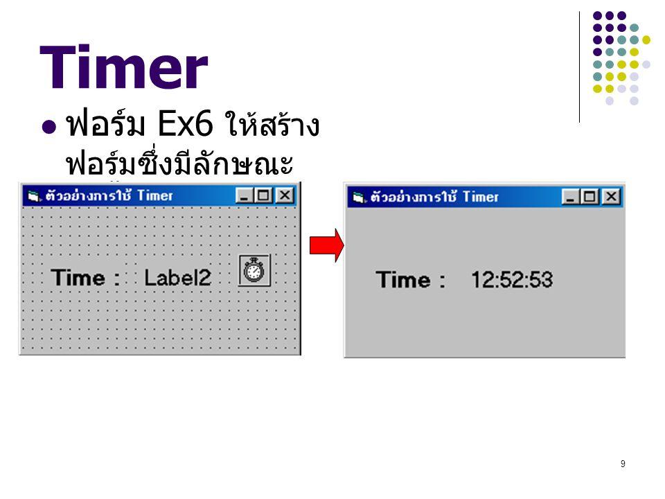 10 Scroll Bar | Picture Box ฟอร์ม Ex7 ให้สร้าง ฟอร์มซึ่งมีลักษณะ ดังนี้ ฟอร์ม Ex8 ให้ สร้างฟอร์มซึ่งมี ลักษณะดังนี้